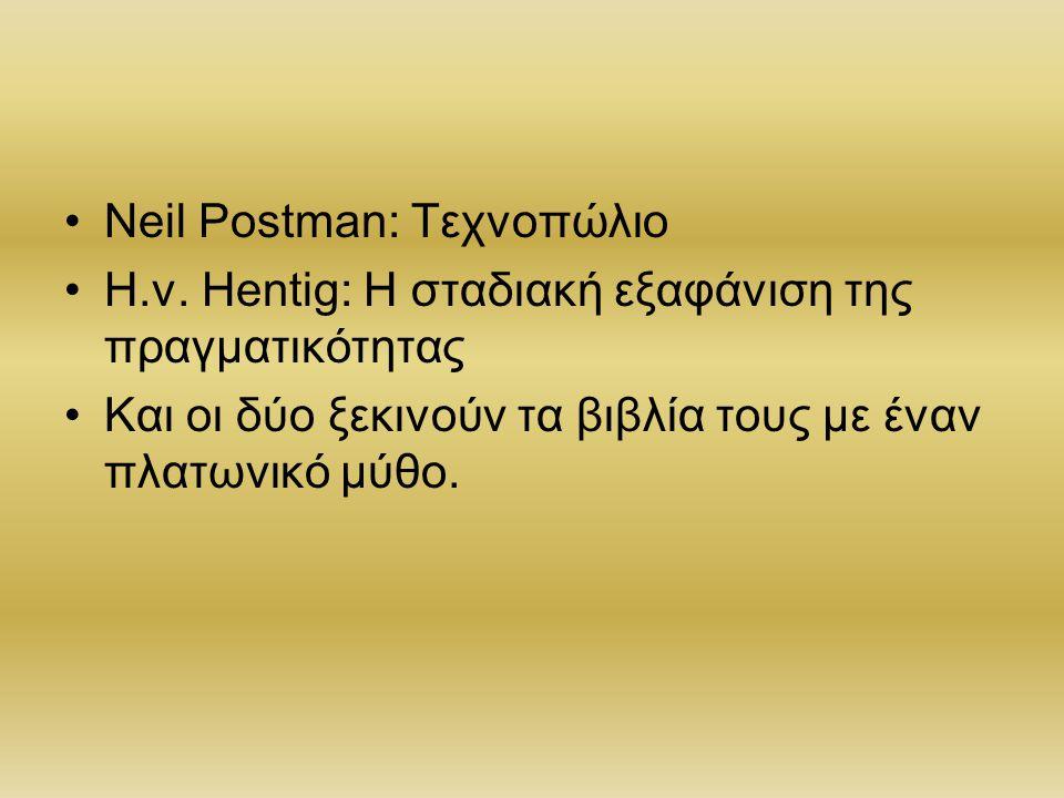 Νeil Postman: Τεχνοπώλιο