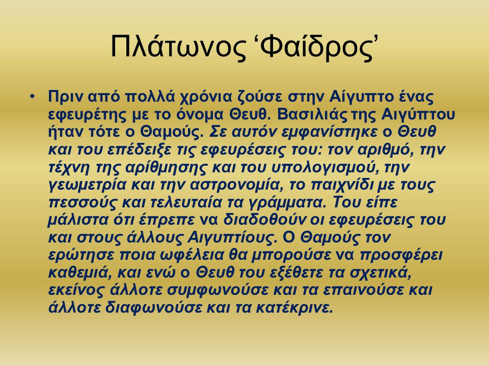 Πλάτωνος 'Φαίδρος'