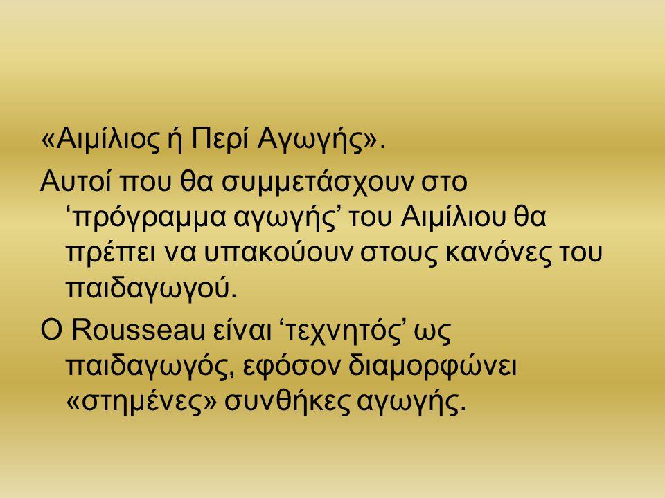 «Αιμίλιος ή Περί Αγωγής».