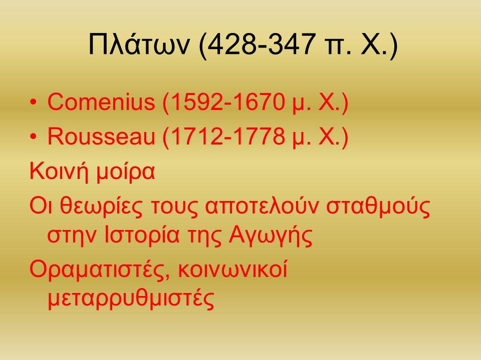 Πλάτων (428-347 π. Χ.) Comenius (1592-1670 μ. Χ.)