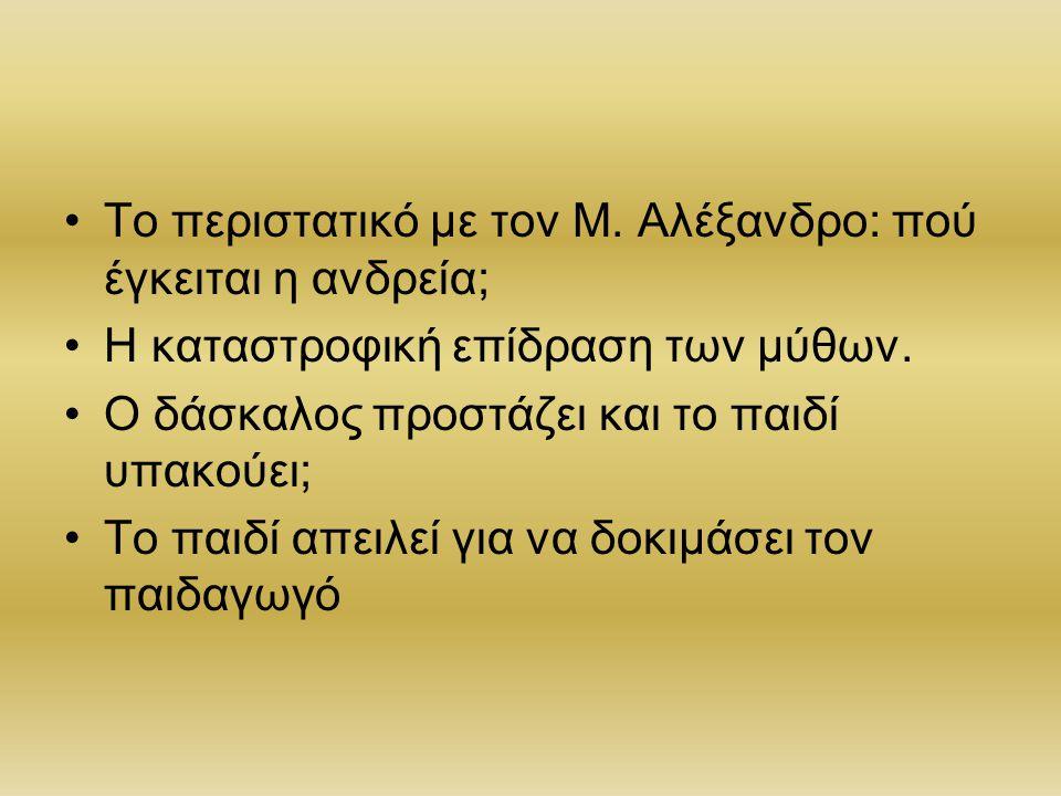 Το περιστατικό με τον Μ. Αλέξανδρο: πού έγκειται η ανδρεία;