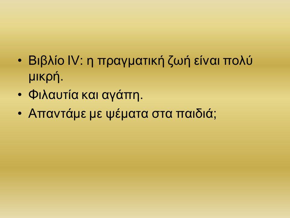 Βιβλίο ΙV: η πραγματική ζωή είναι πολύ μικρή.