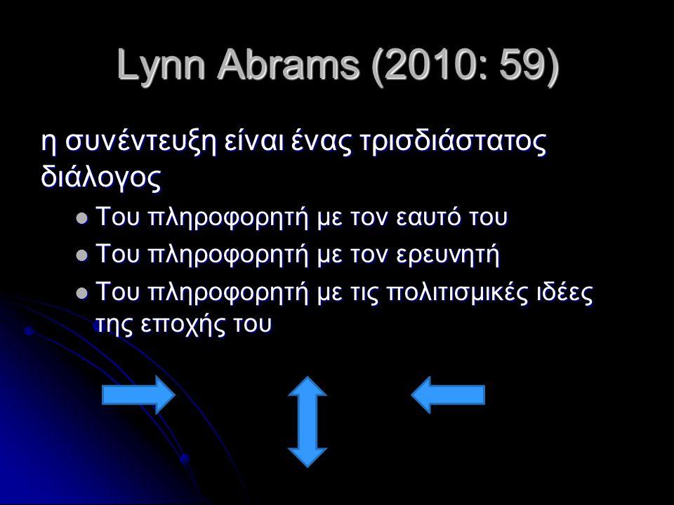Lynn Abrams (2010: 59) η συνέντευξη είναι ένας τρισδιάστατος διάλογος