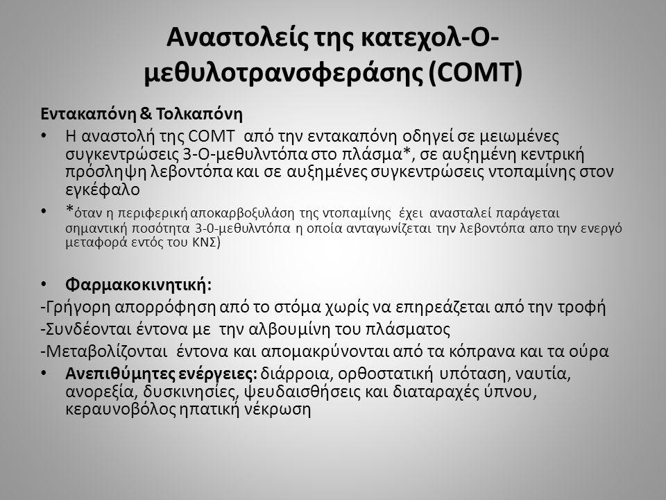 Αναστολείς της κατεχολ-Ο-μεθυλοτρανσφεράσης (COMT)