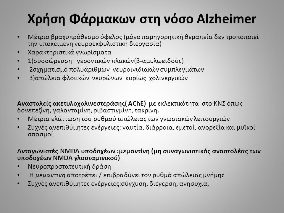 Χρήση Φάρμακων στη νόσο Alzheimer