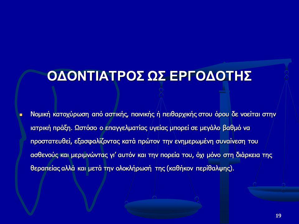 ΟΔΟΝΤΙΑΤΡΟΣ ΩΣ ΕΡΓΟΔΟΤΗΣ