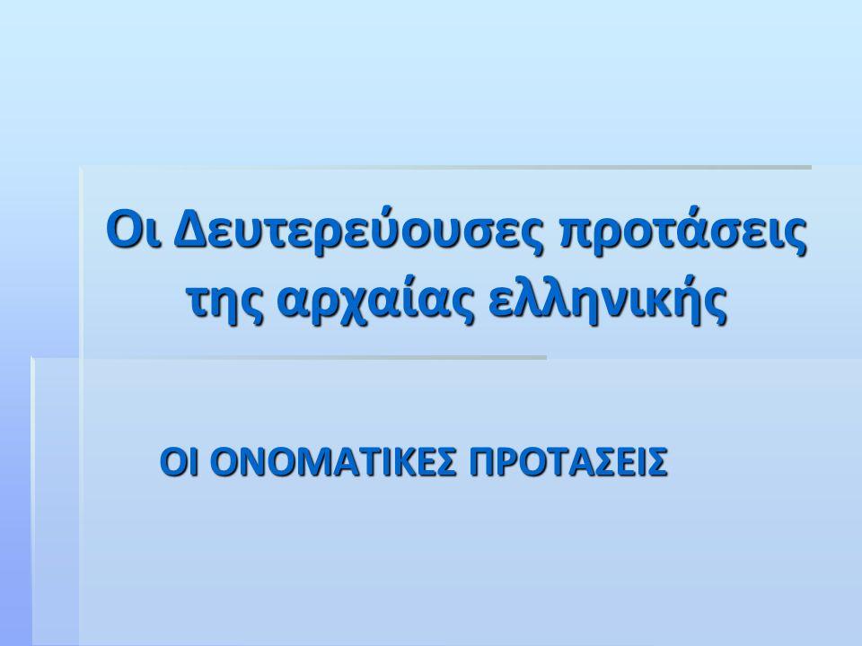 Οι Δευτερεύουσες προτάσεις της αρχαίας ελληνικής