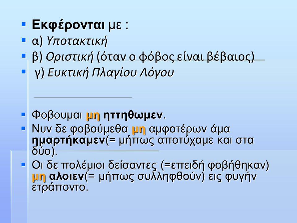 β) Οριστική (όταν ο φόβος είναι βέβαιος) γ) Ευκτική Πλαγίου Λόγου