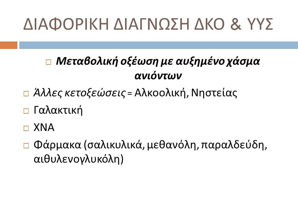 ΔΙΑΦΟΡΙΚΗ ΔΙΑΓΝΩΣΗ ΔΚΟ & ΥΥΣ