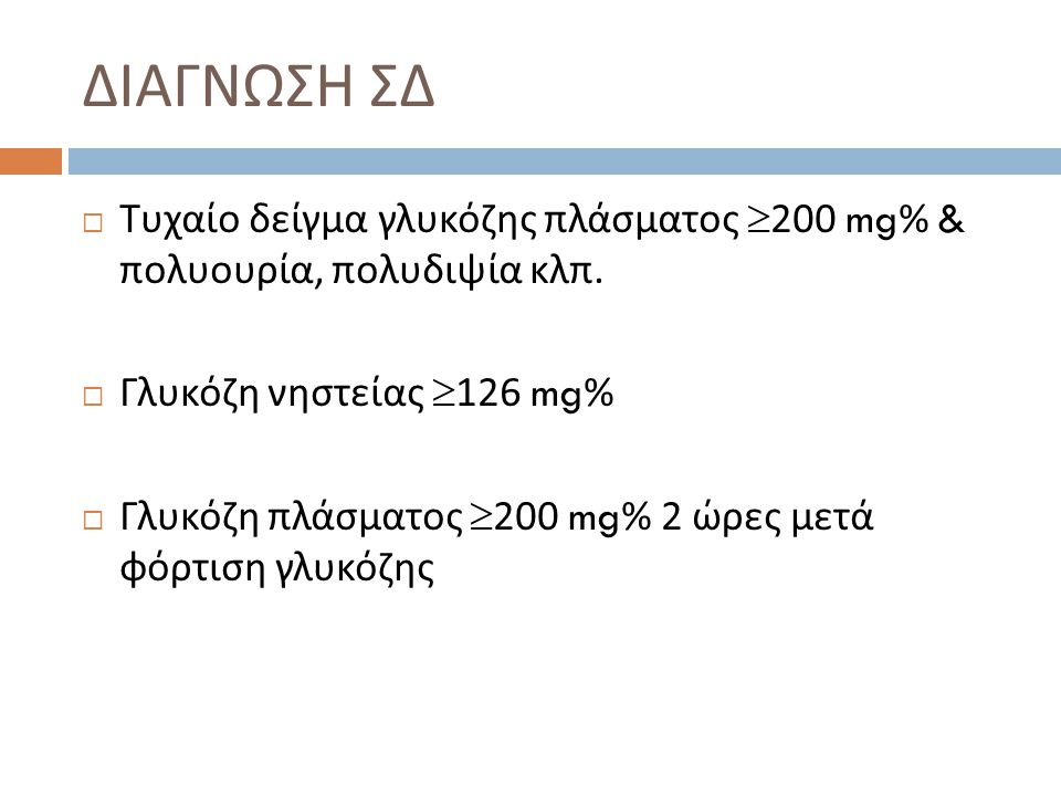ΔΙΑΓΝΩΣΗ ΣΔ Τυχαίο δείγμα γλυκόζης πλάσματος 200 mg% & πολυουρία, πολυδιψία κλπ. Γλυκόζη νηστείας 126 mg%