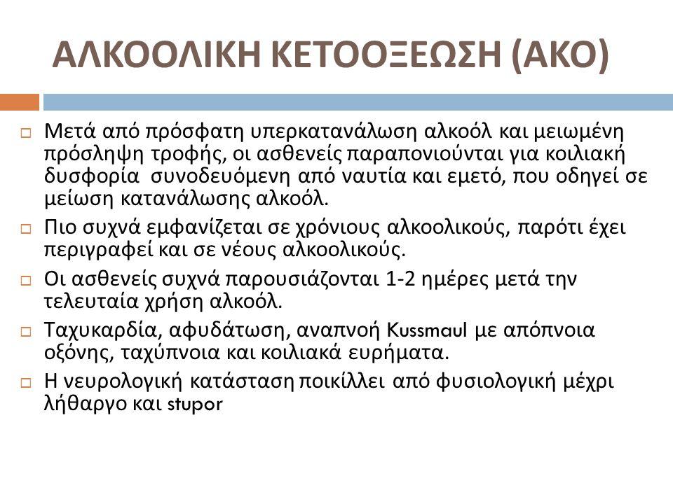 ΑΛΚΟΟΛΙΚΗ ΚΕΤΟΟΞΕΩΣΗ (ΑΚΟ)