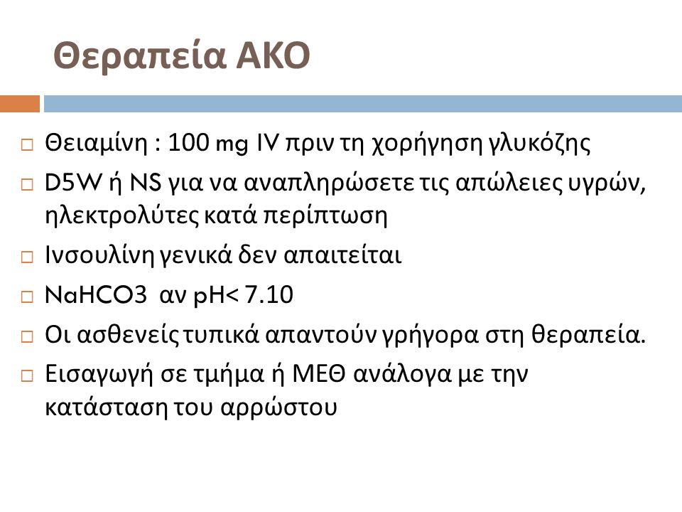Θεραπεία ΑΚΟ Θειαμίνη : 100 mg IV πριν τη χορήγηση γλυκόζης