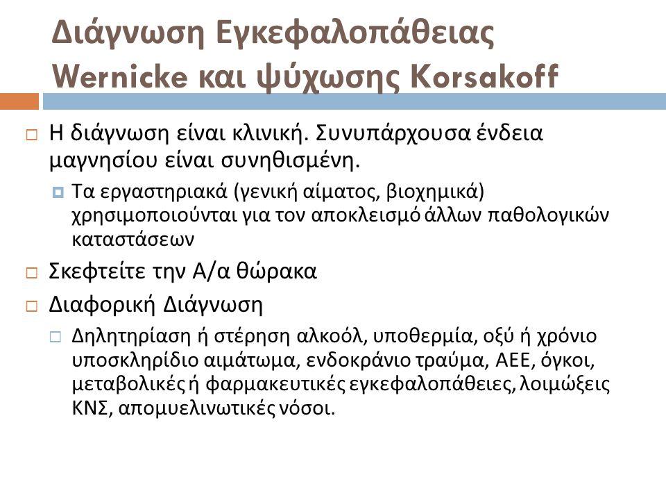 Διάγνωση Εγκεφαλοπάθειας Wernicke και ψύχωσης Korsakoff