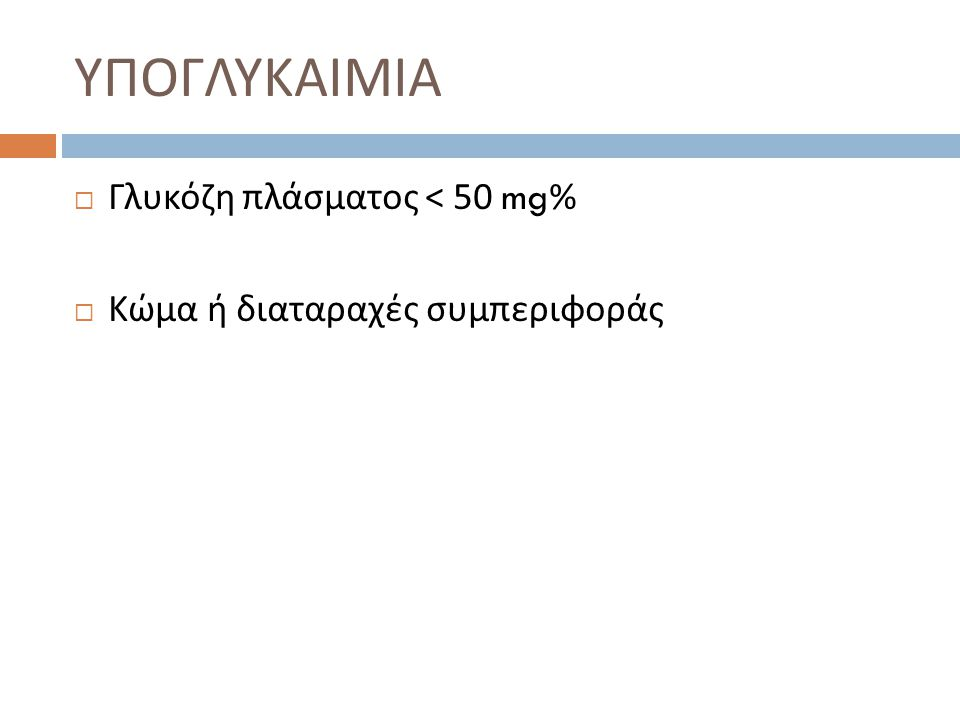 ΥΠΟΓΛΥΚΑΙΜΙΑ Γλυκόζη πλάσματος < 50 mg%