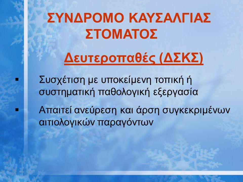 ΣΥΝΔΡΟΜΟ ΚΑΥΣΑΛΓΙΑΣ ΣΤΟΜΑΤΟΣ