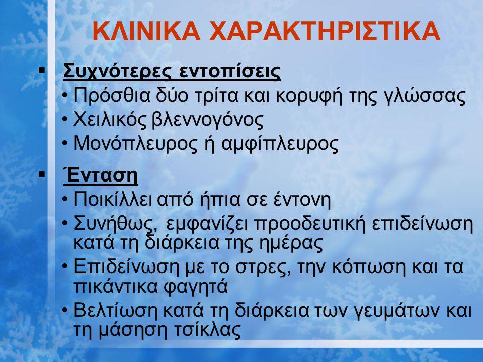 ΚΛΙΝΙΚΑ ΧΑΡΑΚΤΗΡΙΣΤΙΚΑ