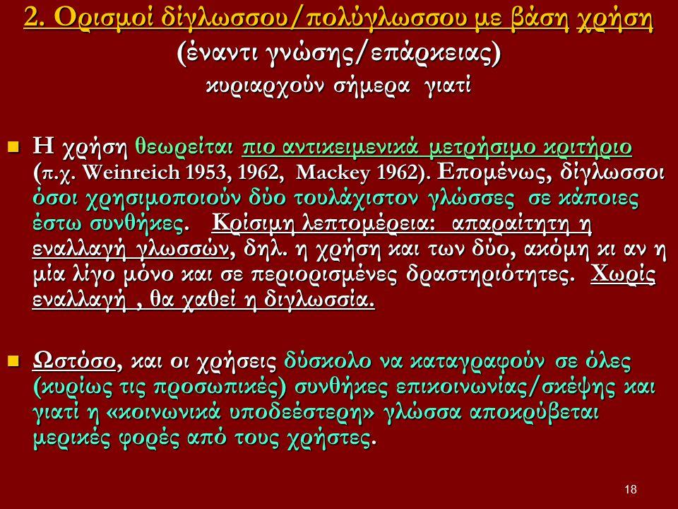 2. Ορισμοί δίγλωσσου/πολύγλωσσου με βάση χρήση