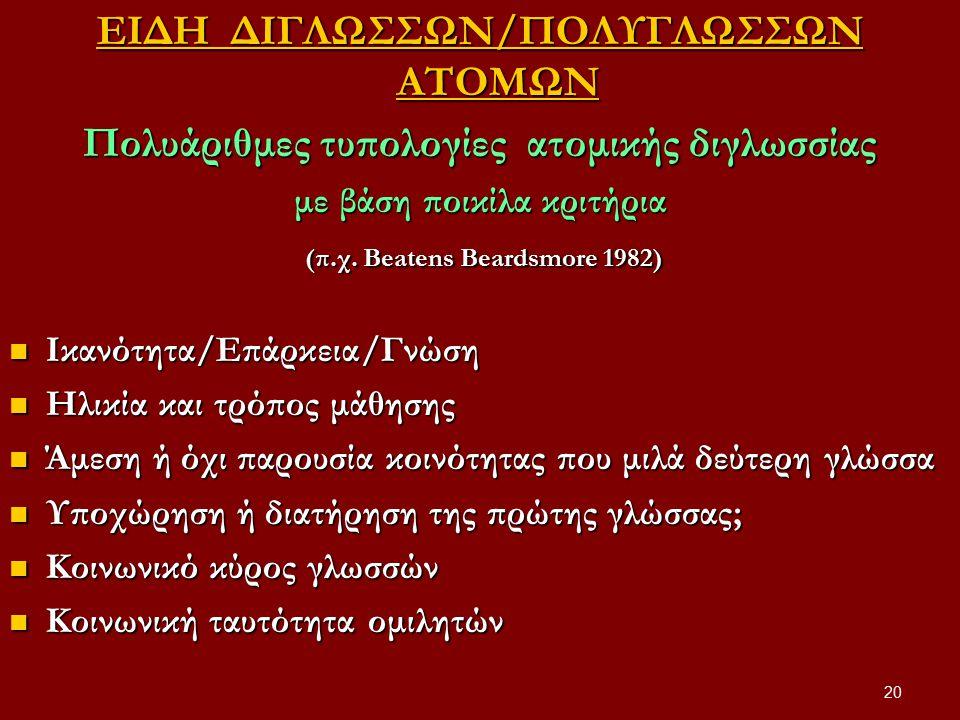 ΕΙΔΗ ΔΙΓΛΩΣΣΩΝ/ΠΟΛΥΓΛΩΣΣΩΝ ΑΤΟΜΩΝ