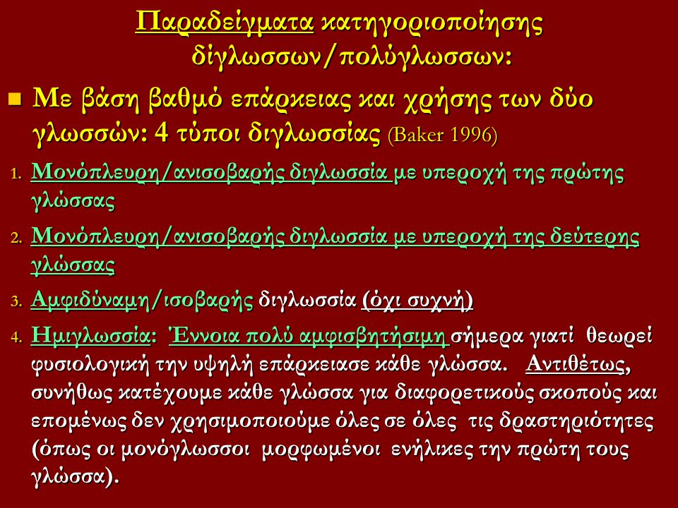 Παραδείγματα κατηγοριοποίησης δίγλωσσων/πολύγλωσσων: