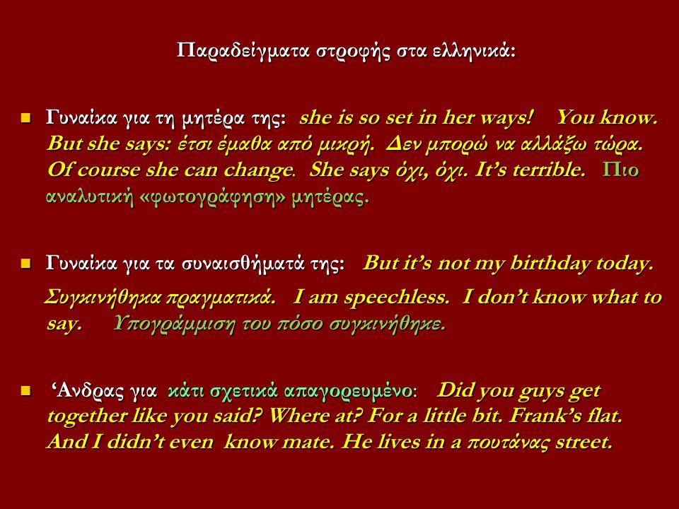 Παραδείγματα στροφής στα ελληνικά: