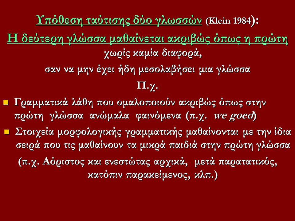 Υπόθεση ταύτισης δύο γλωσσών (Κlein 1984):