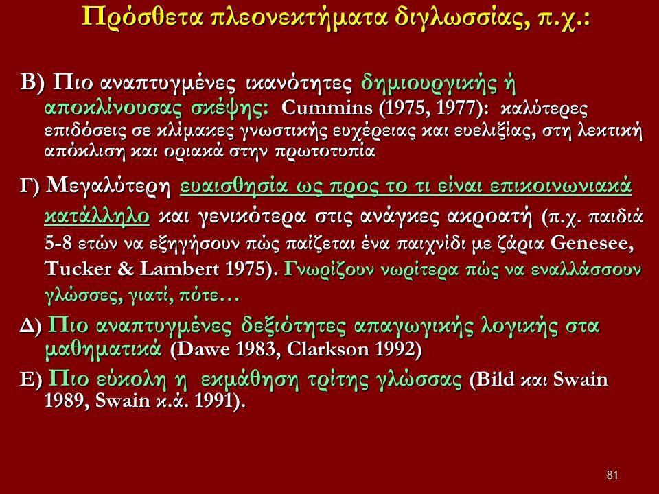 Πρόσθετα πλεονεκτήματα διγλωσσίας, π.χ.: