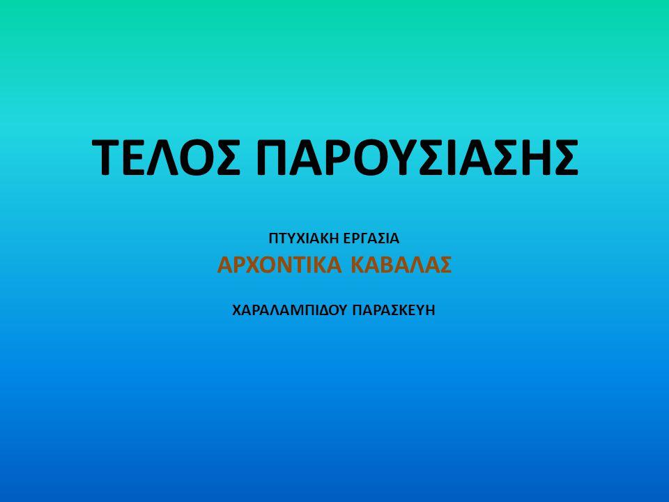 ΧΑΡΑΛΑΜΠΙΔΟΥ ΠΑΡΑΣΚΕΥΗ
