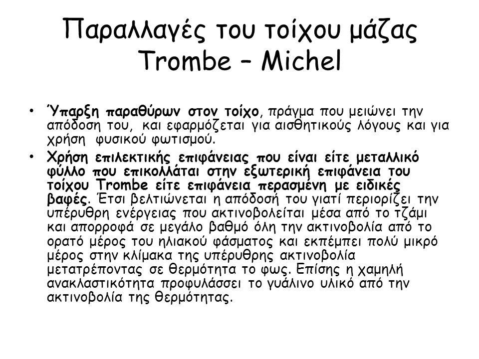 Παραλλαγές του τοίχου μάζας Trombe – Michel