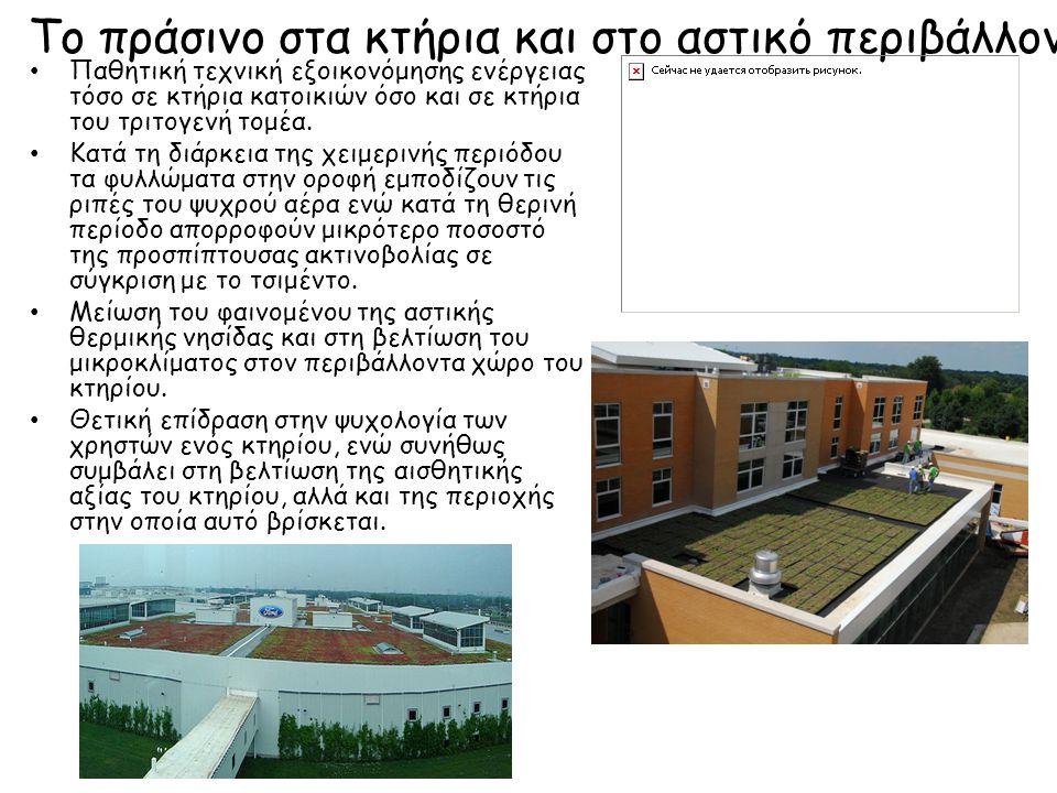 Το πράσινο στα κτήρια και στο αστικό περιβάλλον