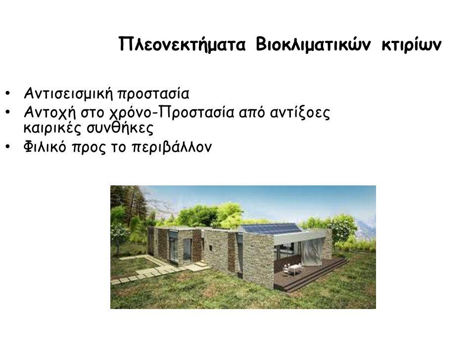 Πλεονεκτήματα Βιοκλιματικών κτιρίων