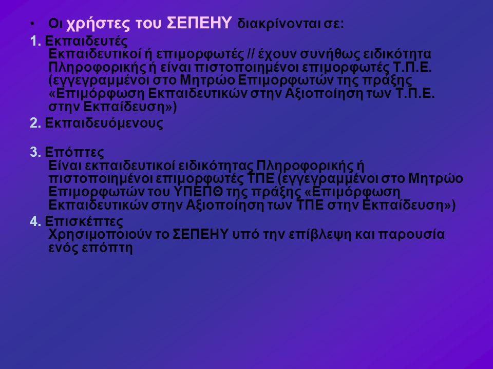 Οι χρήστες του ΣΕΠΕΗΥ διακρίνονται σε: