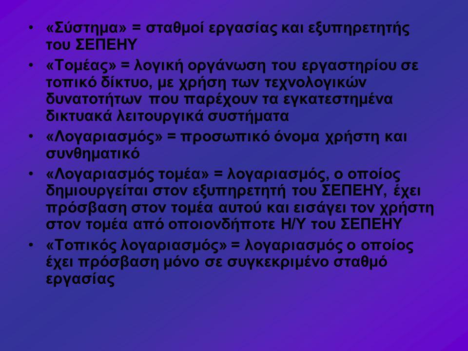 «Σύστημα» = σταθμοί εργασίας και εξυπηρετητής του ΣΕΠΕΗΥ