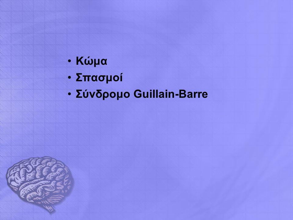 Κώμα Σπασμοί Σύνδρομο Guillain-Barre
