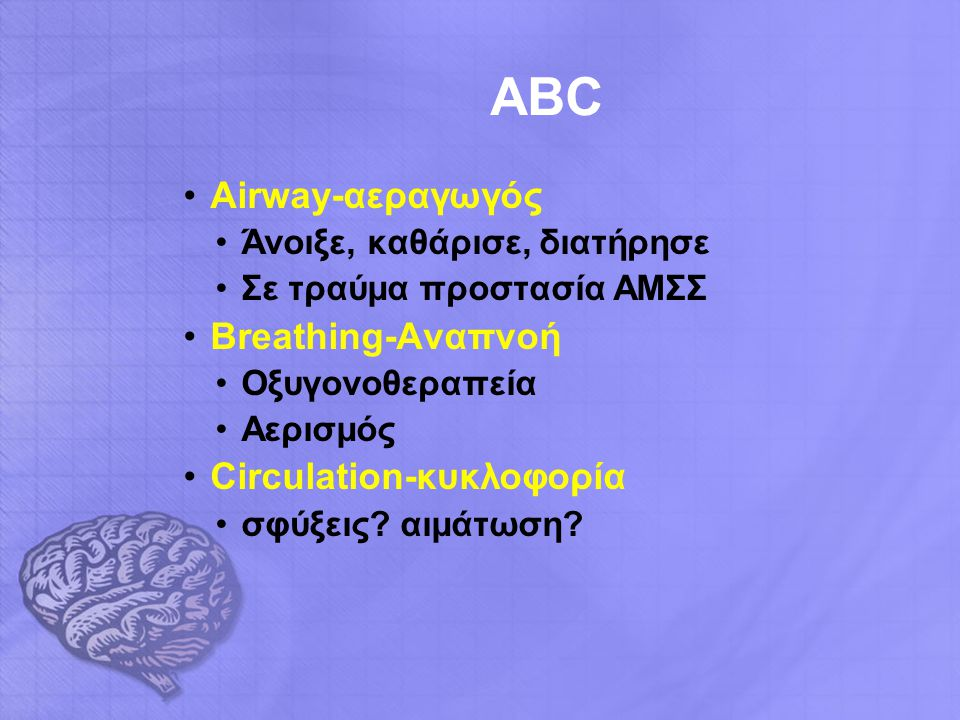 ABC Airway-αεραγωγός Breathing-Αναπνοή Circulation-κυκλοφορία