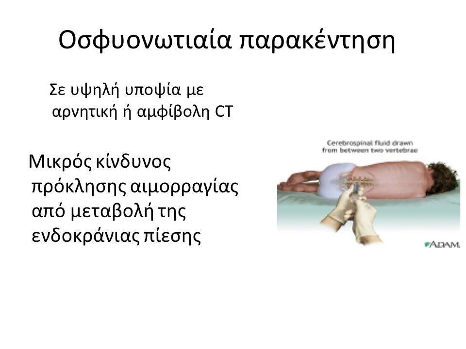 Οσφυονωτιαία παρακέντηση