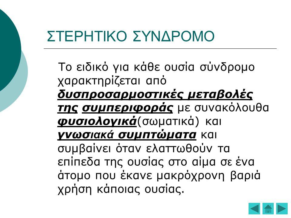 ΣΤΕΡΗΤΙΚΟ ΣΥΝΔΡΟΜΟ