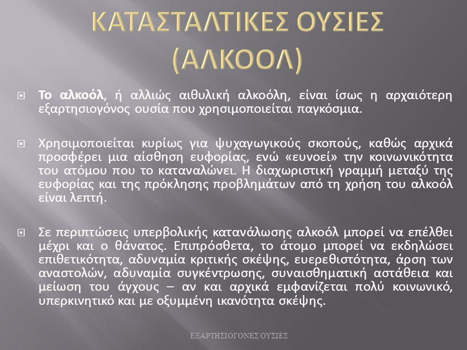 ΚΑΤΑΣΤΑΛΤΙΚΕΣ ΟΥΣΙΕΣ (ΑΛΚΟΟΛ)