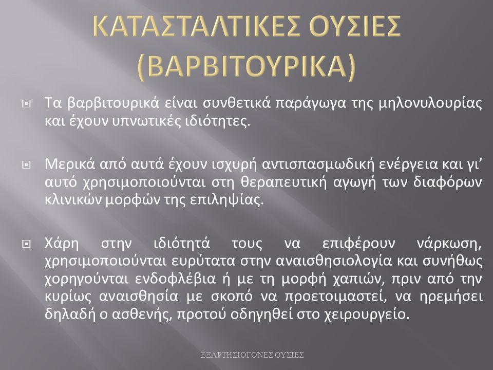 ΚΑΤΑΣΤΑΛΤΙΚΕΣ ΟΥΣΙΕΣ (ΒΑΡΒΙΤΟΥΡΙΚΑ)