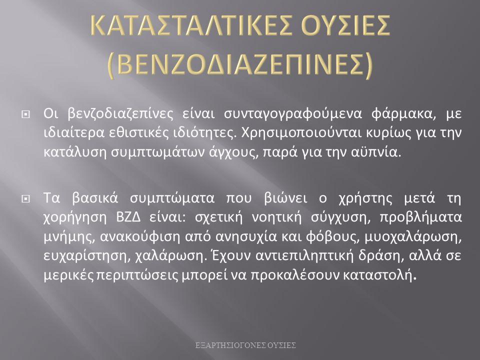 ΚΑΤΑΣΤΑΛΤΙΚΕΣ ΟΥΣΙΕΣ (ΒΕΝΖΟΔΙΑΖΕΠΙΝΕΣ)