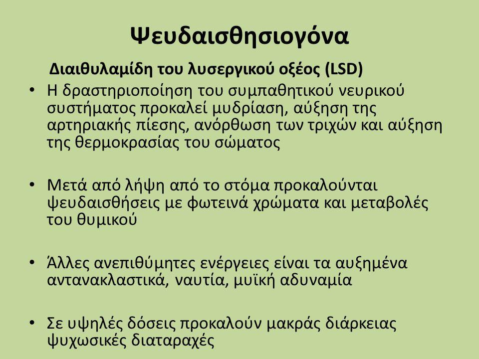 Ψευδαισθησιογόνα Διαιθυλαμίδη του λυσεργικού οξέος (LSD)