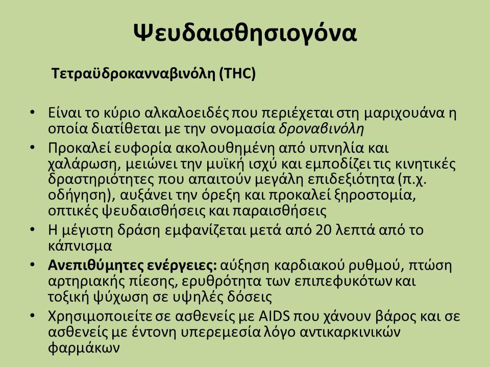 Ψευδαισθησιογόνα Τετραϋδροκανναβινόλη (THC)