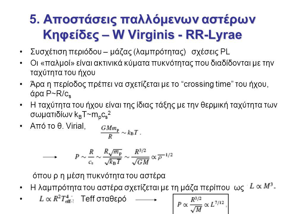 5. Αποστάσεις παλλόμενων αστέρων Κηφείδες – W Virginis - RR-Lyrae