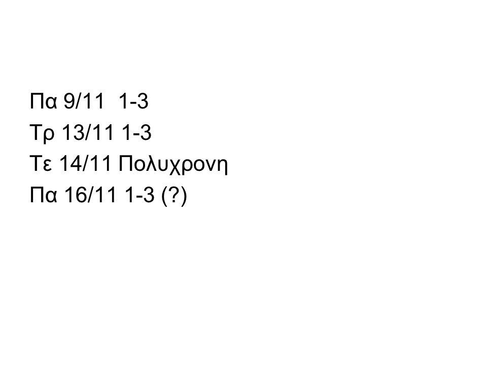 Πα 9/11 1-3 Τρ 13/11 1-3 Τε 14/11 Πολυχρονη Πα 16/11 1-3 ( )