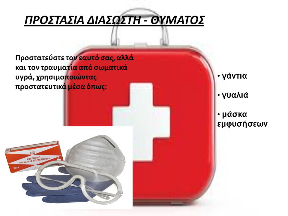 ΠΡΟΣΤΑΣΙΑ ΔΙΑΣΩΣΤΗ - ΘΥΜΑΤΟΣ