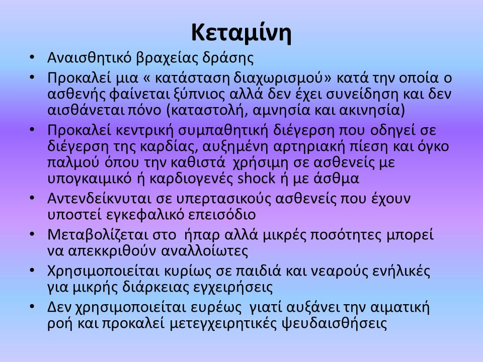 Κεταμίνη Αναισθητικό βραχείας δράσης