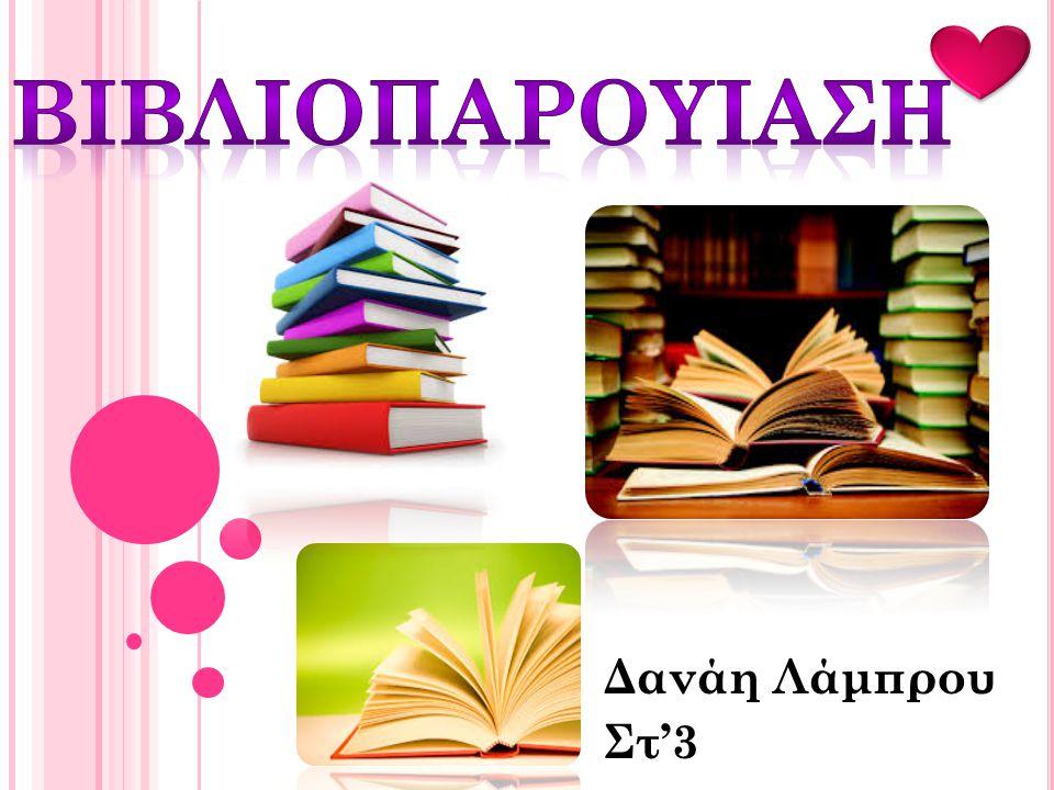 Βιβλιοπαρουιαση Δανάη Λάμπρου Στ'3