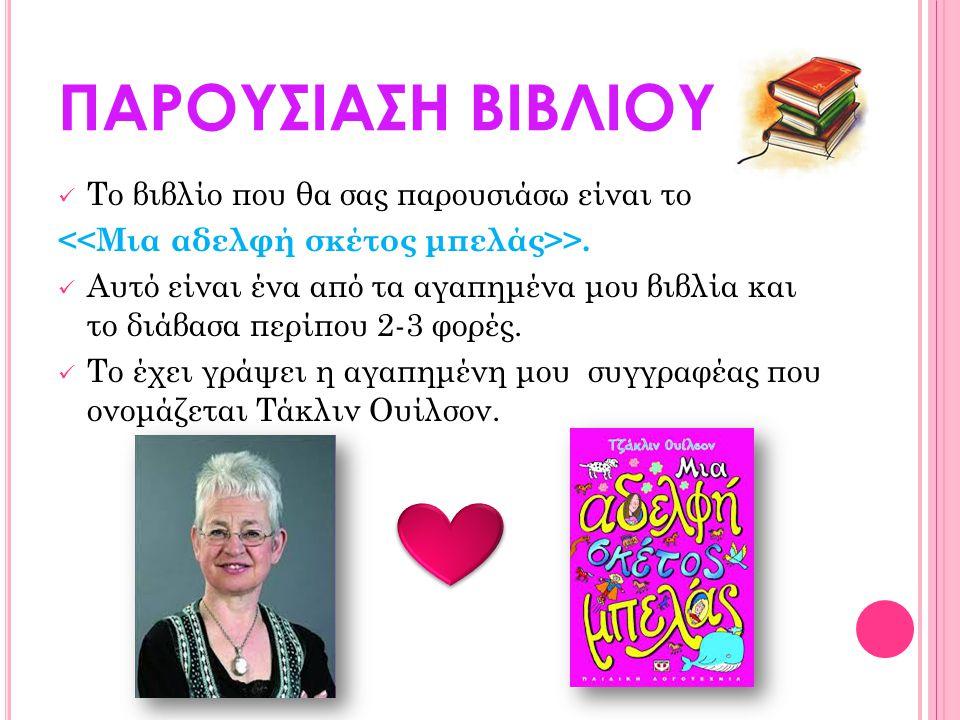 ΠΑΡΟΥΣΙΑΣΗ ΒΙΒΛΙΟΥ Το βιβλίο που θα σας παρουσιάσω είναι το