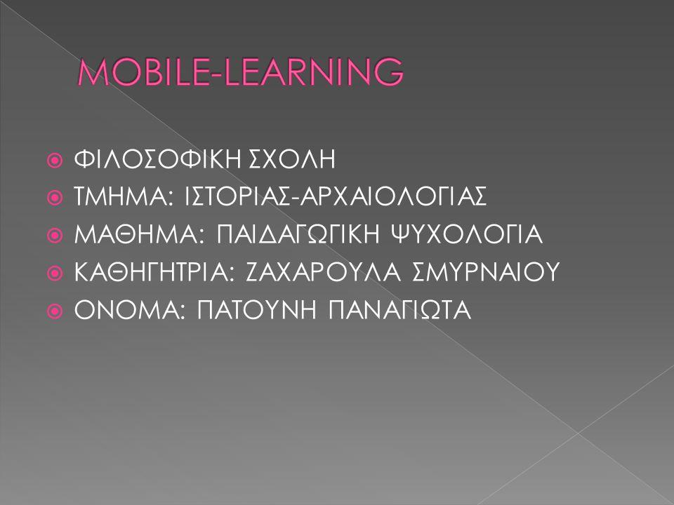 MOBILE-LEARNING ΦΙΛΟΣΟΦΙΚΗ ΣΧΟΛΗ ΤΜΗΜΑ: ΙΣΤΟΡΙΑΣ-ΑΡΧΑΙΟΛΟΓΙΑΣ