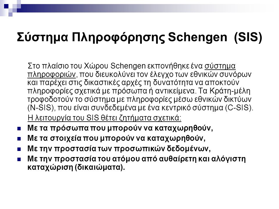 Σύστημα Πληροφόρησης Schengen (SIS)