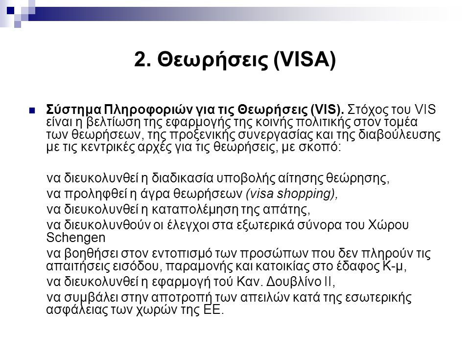 2. Θεωρήσεις (VISA)